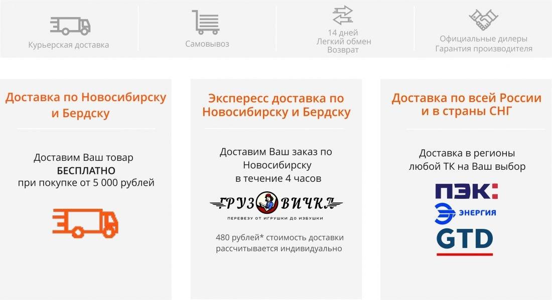 Доставка раздел Новосибирск для DL.jpg